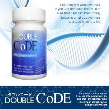 【送料無料★3個セット★P10倍】DoubleCode(ダブルコード)/サプリメント 男性 健康 メンズサポート