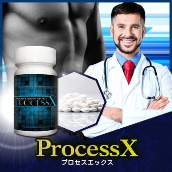 送料無料★3個セット ProcessX プロセスエックス/サプリメント 男性 健康 メンズサポート