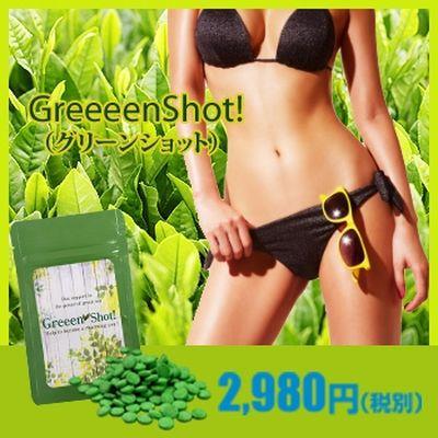 送料無料★3個セット GreeeenShot! グリーンショット/サプリメント ダイエット 美容 健康 ダイエットサポート