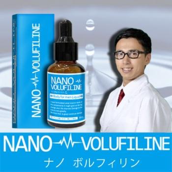 【送料無料★P10倍★2個セット】NANO VOLUFILINE ナノボルフィリン/メンズリキッド 男性 健康 メンズサポート