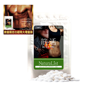 送料無料☆3個セット 筋・活 増量版/サプリメント 男性 健康 メンズサポート