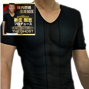 送料無料☆3個セット VIDAN THE GHOST Mサイズ(ビダン ザ ゴースト) /加圧シャツ 着圧 インナー 男性 健康 メンズインナー