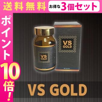 送料無料☆3個セット VSGOLD ブイエスゴールド/サプリメント 男性 健康 メンズサポート