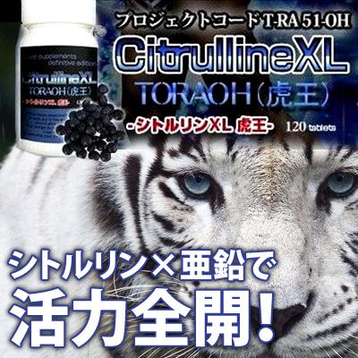 送料無料★3個セット Citrulline XL TORAOH 虎王 シトルリンXL 虎王/サプリメント 男性 メンズサポート