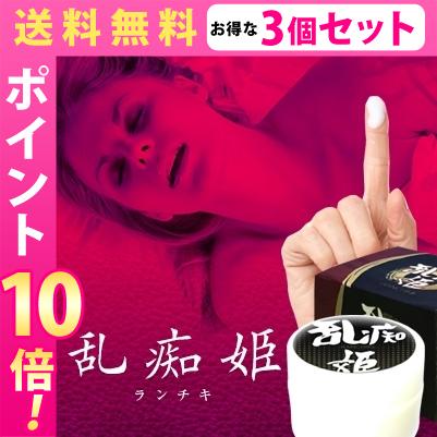 【送料無料★P10倍★3個セット】乱痴姫 らんちき/ボディクリーム 男性 健康 メンズサポート 女性 ラブアイテム