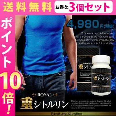 送料無料★3個セット ロイヤル重シトルリン/サプリメント 男性 健康 メンズサポート