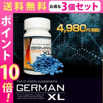 送料無料☆3個セット GERMAN XL ジャーマンXL/サプリメント 男性 健康 メンズサポート
