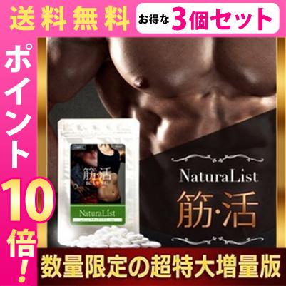 【送料無料★P10倍☆3個セット】筋・活 増量版/サプリメント 男性 健康 メンズサポート