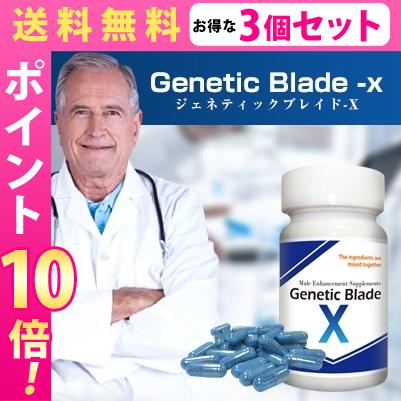 送料無料★3個セット Genetic Blade -X ジェネティックブレイド-X/サプリメント 男性 健康 メンズサポート