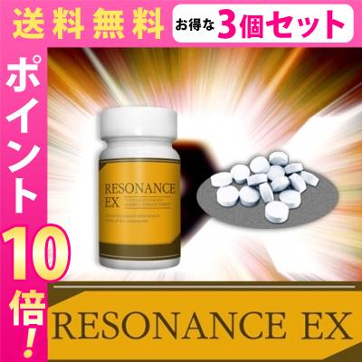 送料無料★3個セット RESONANCE EX レゾナンスイーエックス/サプリメント 男性 健康 メンズサポート