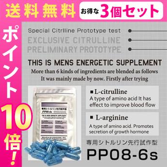 【送料無料★P10倍★3個セット】専用シトルリン先行試作型PP08-6s/サプリメント 男性 健康 メンズサポート