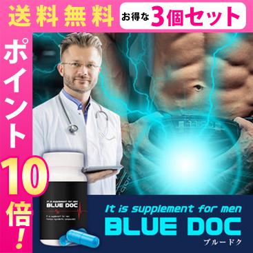 送料無料☆3個セット BLUE DOC ブルードク/サプリメント 男性 健康 メンズサポート