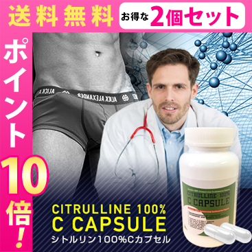 送料無料★2個セット CITRULLINE 100% C CAPSULE シトルリン100%Cカプセル/サプリメント 男性 健康 メンズサポート