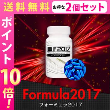 送料無料☆2個セット Formula 2017 フォーミュラ2017/サプリメント 男性 健康 メンズサポート