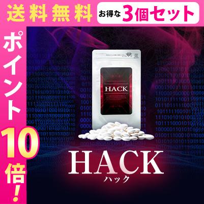 送料無料★3個セット HACK ハック/サプリメント 男性 健康 メンズサポート