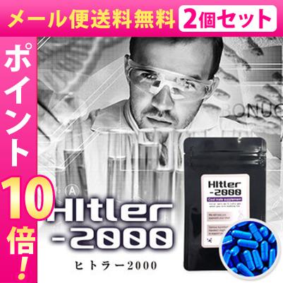 メール便送料無料☆2個セット Hitler2000 ヒトラー2000 /サプリメント 男性 健康 メンズサポート