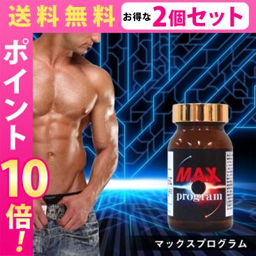【送料無料★P10倍★2個セット】マックスプログラム c149/サプリメント 男性 健康 メンズサポート
