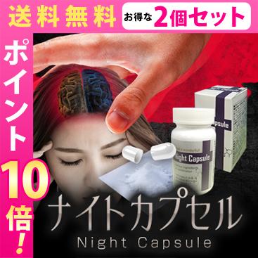 送料無料☆2個セット Night Capsule ナイトカプセル/サプリメント 男性 健康 メンズサポート ラブサプリ