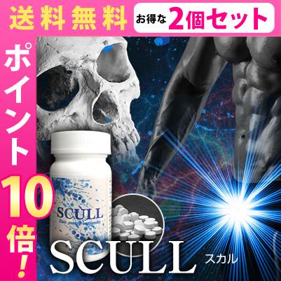 送料無料☆2個セット SCULL スカル/サプリメント 男性 健康 メンズサポート