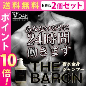 【送料無料★P10倍☆2個セット】VIDAN THE BARON ビダン ザ バロン/メンズ 全身用シャンプー