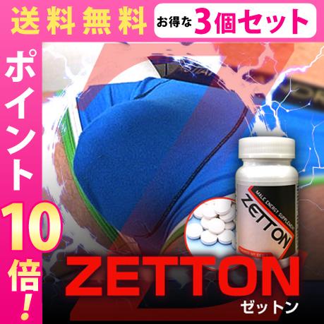 送料無料☆3個セット ZETTON ゼットン/サプリメント 男性 健康 メンズサポート