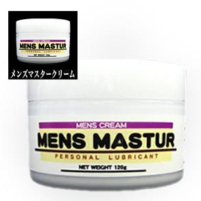 健康 送料無料☆2個セット メンズマスタークリーム/メンズクリーム メンズサポート 男性