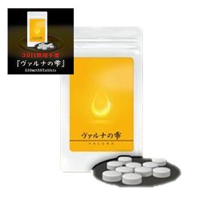 ヴァルナの雫 送料無料☆3個セット 爆買いセール 定番 サプリメント 健康 男性