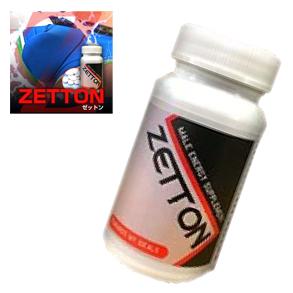 送料無料☆2個セット ZETTON ゼットン/サプリメント 男性 健康 メンズサポート