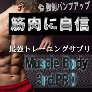 送料無料 Muscle Body 3rd.PRO マッスル ボディ サード.プロ/サプリメント 男性 健康 メンズサポート