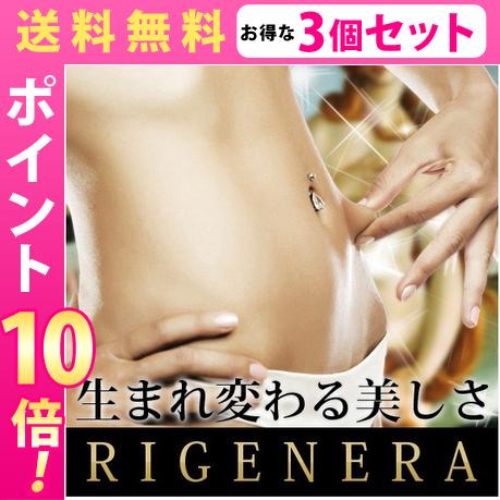 送料無料☆3個セット リジェネラ RIGENERA/サプリメント 美容 健康 ダイエット ダイエットサポート