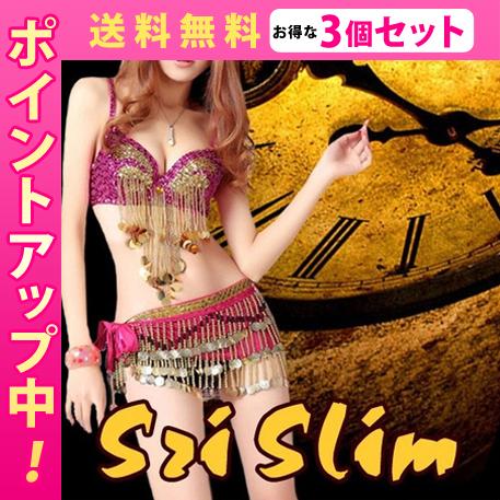 送料無料☆3個セット Sri Slim シュリスリム/サプリメント 美容 健康 ダイエット ダイエットサポート