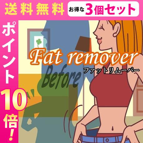 送料無料☆3個セット Fat remover ファットリムーバー/サプリメント 美容 健康 ダイエット ダイエットサポート