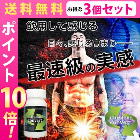 送料無料★3個セット citrulline convert シトルリンコンバート/サプリメント 男性 健康 メンズサポート