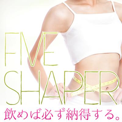 送料無料★3個セット★ FIVE SHAPER ファイブシェイパー/ダイエットサポート スリム  サプリメント ダイエット 美容 健康