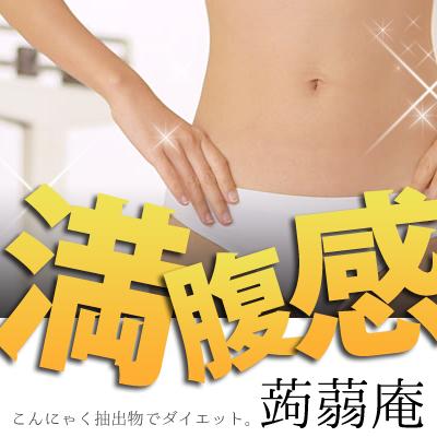 送料無料★3個セット★ 蒟蒻庵 こんにゃくあん/スリム 燃焼 コンニャク サプリメント ダイエット 美容 健康