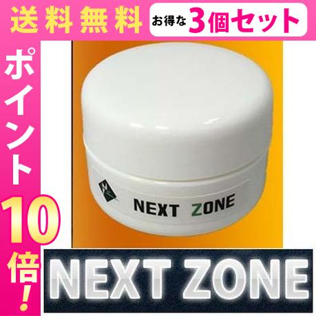 【送料無料★P10倍★3個セット】NEXT ZONE ネクストゾーン/メンズクリーム 男性 健康 メンズサポート