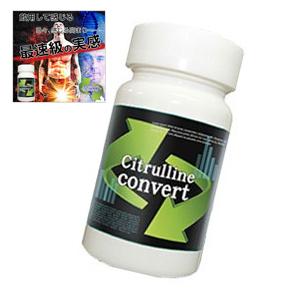 送料無料★2個セット citrulline convert シトルリンコンバート/サプリメント 男性 健康 メンズサポート
