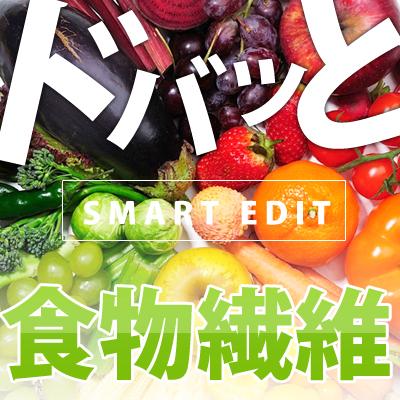 送料無料★3個セット★ SMARTEDIT スマートエディット/ダイエットサポート スリム 食物繊維 サプリメント ダイエット 美容 健康