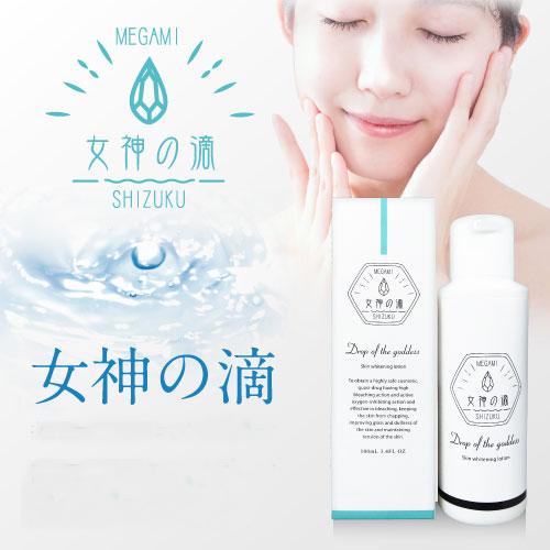 送料無料☆3個セット 女神の滴/化粧水 ローション 美容 健康 スキンケア 肌対策 保湿 フェイスケア