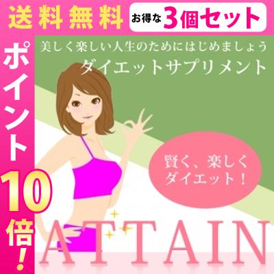送料無料☆3個セット ATTAIN アテイン/サプリメント ダイエット 美容 健康 スリム ダイエットサポート