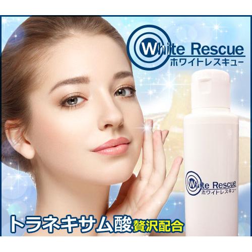 送料無料☆3個セット White Resucue ホワイトレスキュー/ジェル 美容 健康 スキンケア 肌対策 フェイスケア