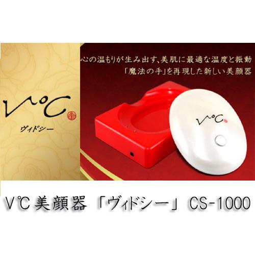 【送料無料★ポイント20倍】V℃美顔器 ヴィドシー CS-1000/美顔器 美容 健康 フェイスケア スキンケア 小林照子