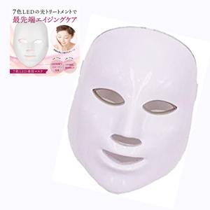 LED美容マスク LED美容器 光エステ 7色LED美容マスク 送料無料 マスク 光美容 コラーゲン 毛穴 家庭用 スキンケア