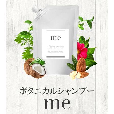 送料無料☆3個セット ボタニカルシャンプーme/ノンシリコン パラベンフリー美容 健康 ヘアケア 髪 頭皮
