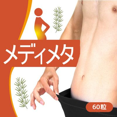 送料無料☆3個セット メディメタ/サプリメント ダイエット 美容 健康 スリム ダイエットサポート