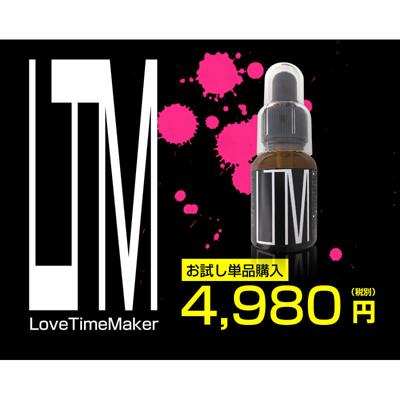 送料無料☆2個セット Love Time Maker ラブタイムメイカー/男性 健康 メンズサポート ラブエキス モテ 魅力