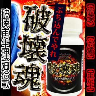 送料無料☆お得な2個セット 破壊魂 ハカイダマ/サプリメント 男性 健康 メンズサポート