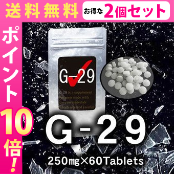 【送料無料★P10倍☆2個セット】G-29/サプリメント 男性 健康 メンズサポート