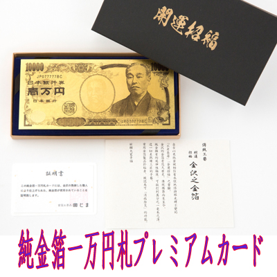 Pure gold leaf ten-thousand yen bill premium card / good luck lucky charm luck with money lucky item luck with money up fortune up