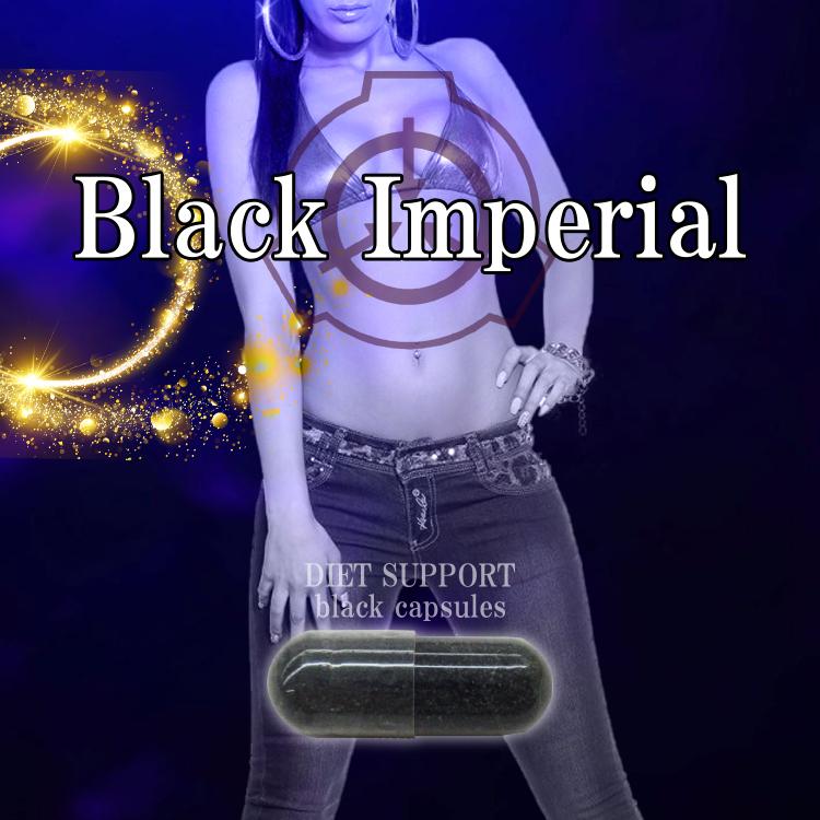 送料無料☆3個セット ブラックインペリアル/サプリメント ダイエット 美容 健康 スリム ダイエットサポート